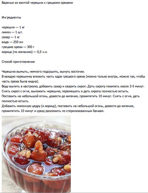 Варенье из желтой черешни с грецкими орехами (514x667, 296Kb)