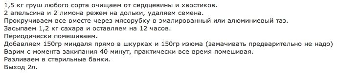 Джем грушевый (689x151, 46Kb)