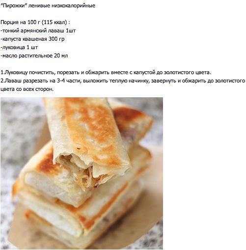 ″Пирожки″ ленивые низкокалорийные (501x509, 192Kb)