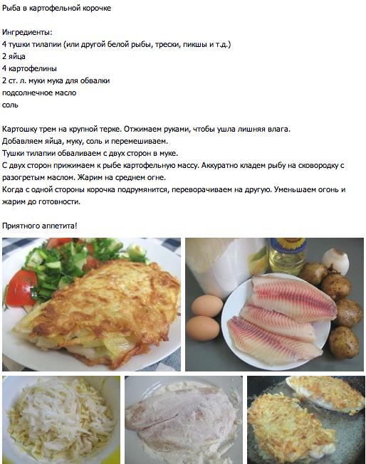 Рыба в картофельной корочке  (514x652, 362Kb)