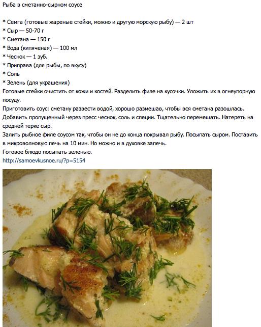 Рыба в сметанно-сырном соусе (514x642, 364Kb)