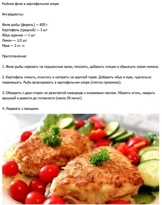 Рыбное филе в картофельном кляре (526x665, 334Kb)