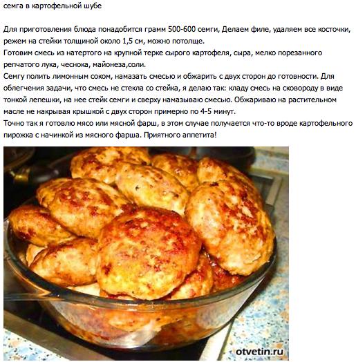 семга в картофельной шубе (515x524, 395Kb)