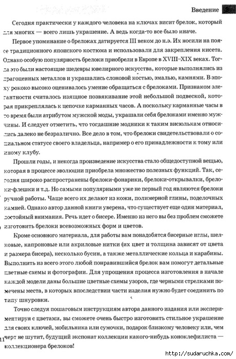 Е.Вирко книга Брелоки из бисера.