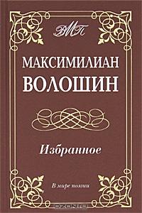 813617_maksimilian_voloshin (200x300, 66Kb)