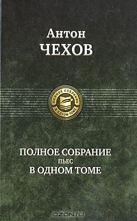 813617_chehov (200x323, 62Kb)