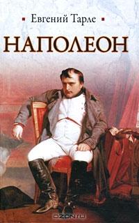 813617_napoleon (200x320, 54Kb)