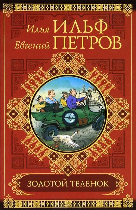 813617_zolotoi_telenok (452x700, 315Kb)