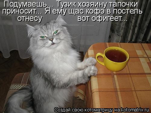http://img0.liveinternet.ru/images/attach/c/8/99/437/99437712_large_kofe1aaa.jpg