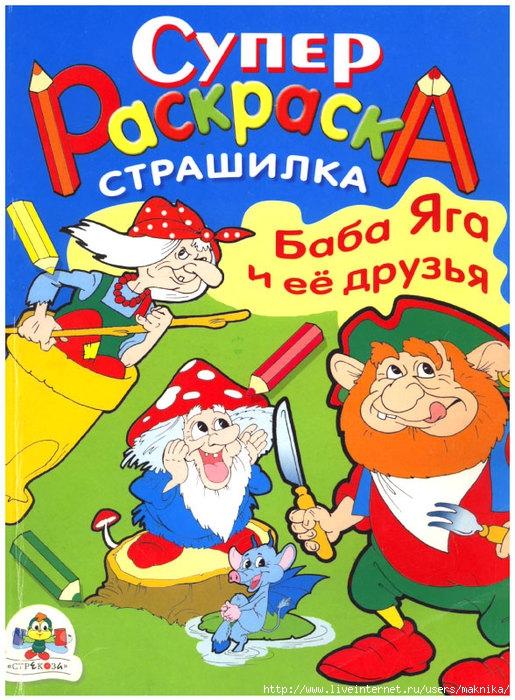 4663906_Syperraskraskastrashilka1 (515x700, 316Kb)