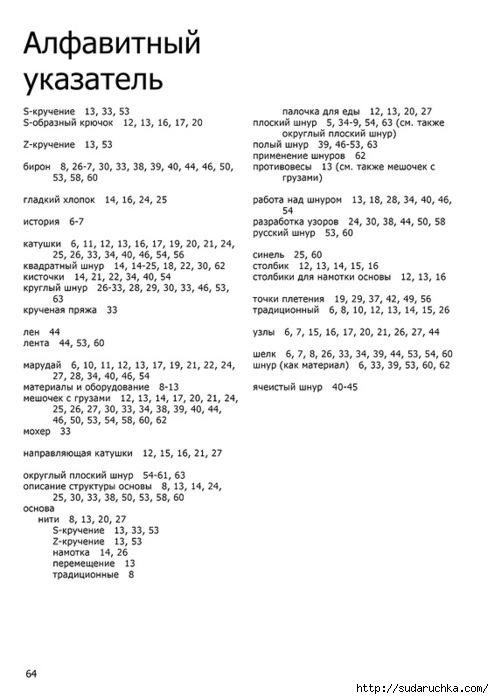 .ю63 (494x700, 135Kb)