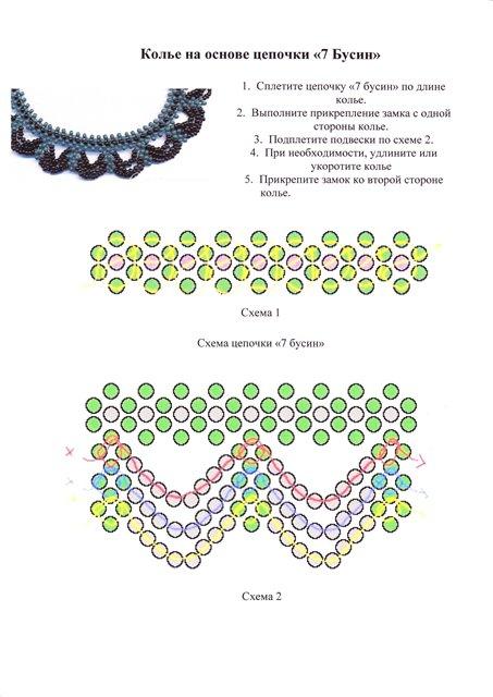 колье цепочка Схемы