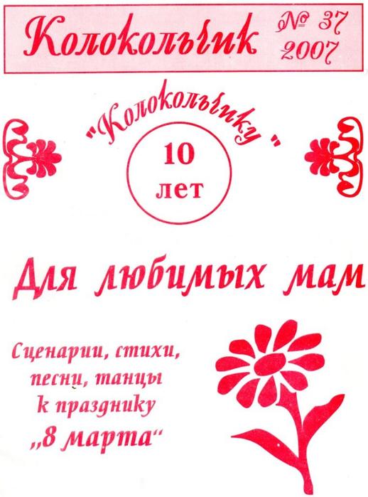 img199 (518x700, 296Kb)