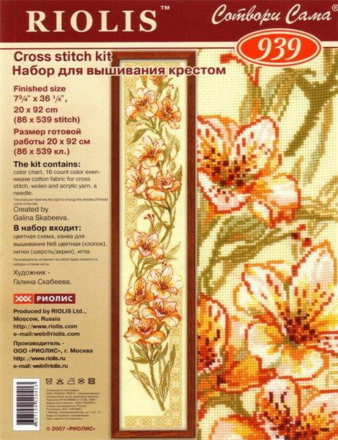 Альстромерия вышивка
