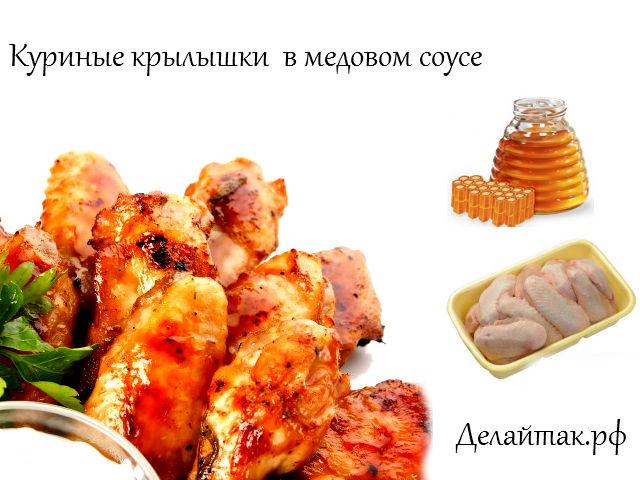 4278666_Kyrinie_krilishki__v_medovom_soyse (640x480, 73Kb)