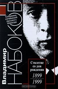 813617_nabokov (200x309, 51Kb)