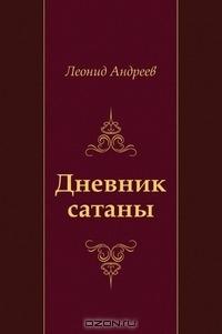 813617_dnevnik_satani (200x301, 23Kb)