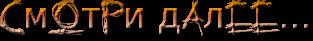 cooltext985243824 (313x41, 16Kb)
