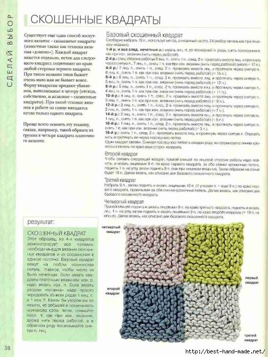 Вязание из квадратов спицами