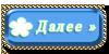 4974917_93494924_aramat_17 (100x50, 10Kb)