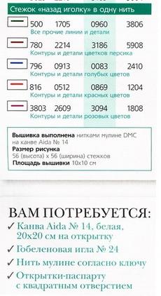 22_cr_cr (230x422, 44Kb)