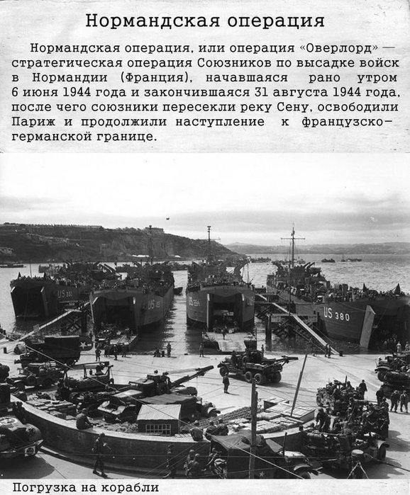 operacija_v_normandii_13_foto_1 (578x700, 112Kb)