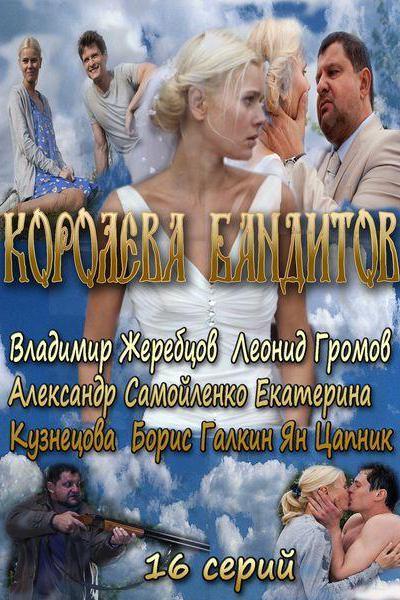 1363935367_koroleva-banditov-2013 (400x600, 63Kb)