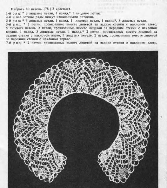 Вязаный воротник спицами ШЕВАЛЬЕ : описание схемы