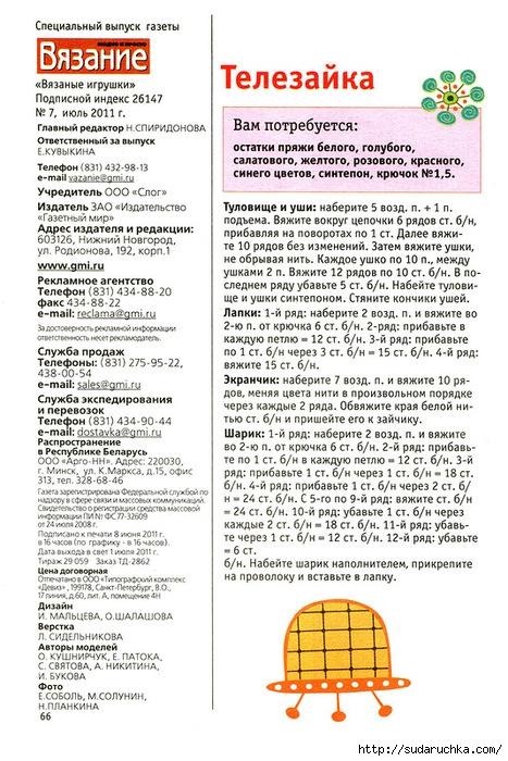 .э67 (467x700, 278Kb)