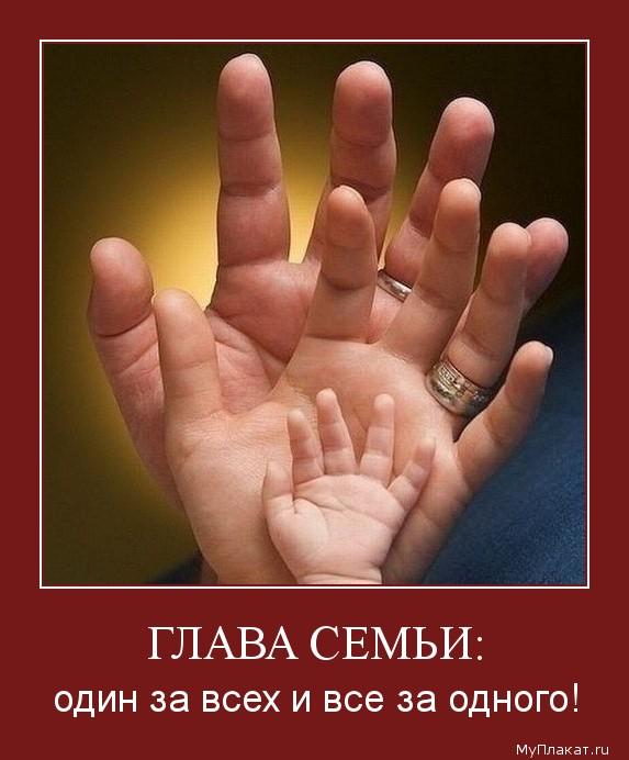 2709-glava_semii_odin_za_vseh_i_vse_za_odnogo (573x692, 73Kb)