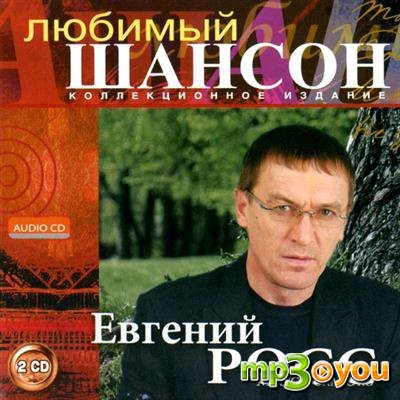 1316444295_evgenijj-ross-ljubimyjj-shanson (400x400, 47Kb)