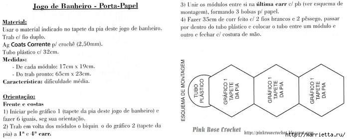коврики и комплекты для ванной крючком из меланжевой пряжи (1) (700x282, 94Kb)