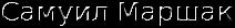 cooltext987699131 (212x26, 5Kb)