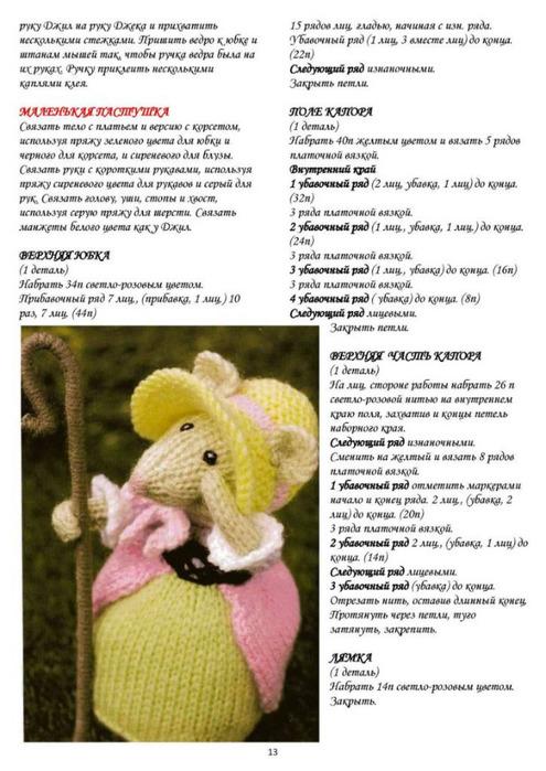 Мышки из детских стихов.