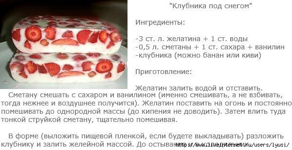 клубника в Желе, десерт