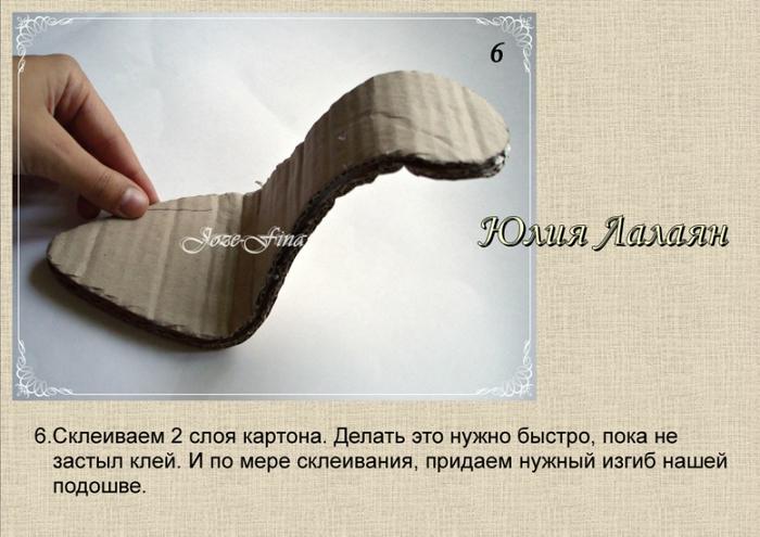 Туфелька рюмка своими руками