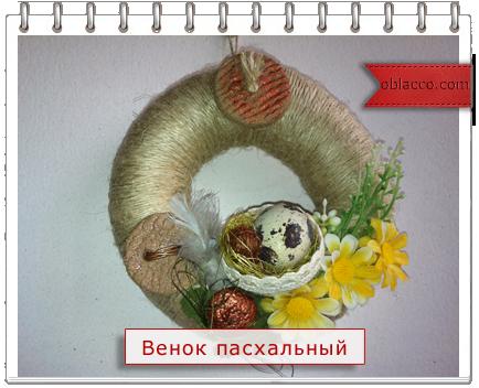 пасхальный венок из джута/3518263_ (434x352, 268Kb)