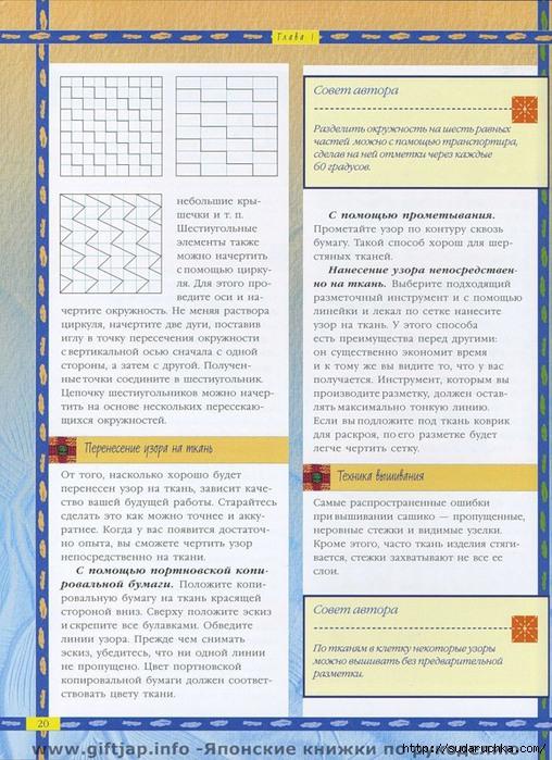 .э16 (508x700, 285Kb)