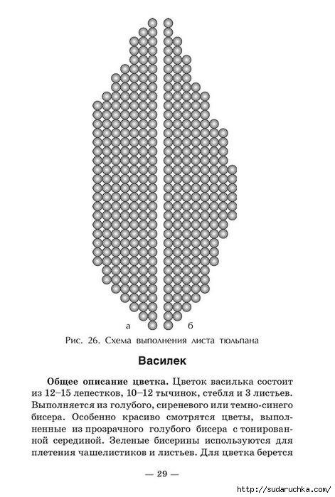 .э30 (471x700, 147Kb)