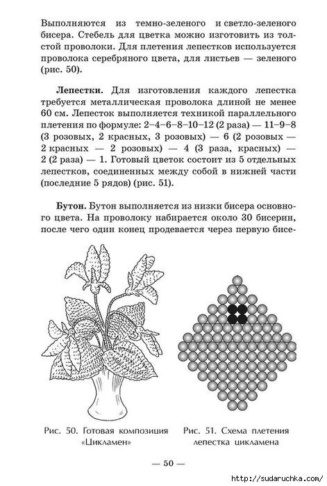 .э51 (471x700, 190Kb)