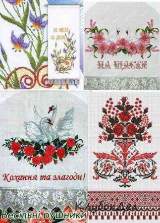 Вышивание свадебного рушника