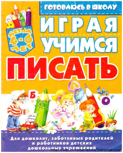4663906_Igrayauchimsyapisat1 (427x531, 219Kb)