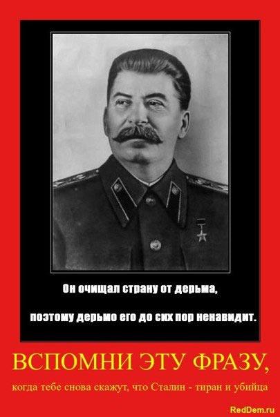 http://img0.liveinternet.ru/images/attach/c/8/99/668/99668340_large_Stalinochischalstranu.jpg