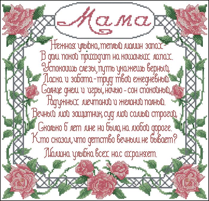 Схемы вышивок стихи маме на