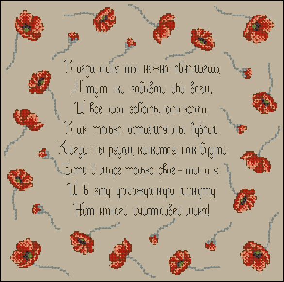 Реклама вышивки стихами