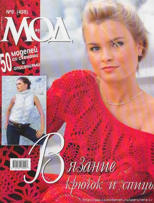Скачать Рукоделие Вязание Шитье Журнал мод 459 бесплатно.