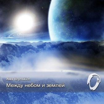 1344859678_alex-brynskich-mezhdu-nebom-i-zemley (336x336, 24Kb)