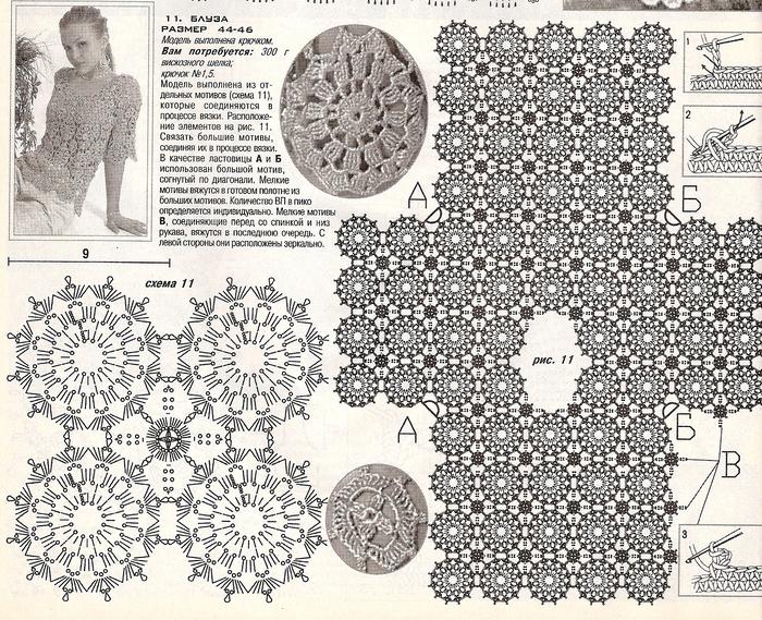 crochetemoda000272 (700x569, 545Kb)