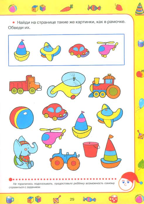 Тесты.Что должен знать ребёнок 2-3 лет. Обсуждение на LiveInternet - Российский Сервис Онлайн-Дневников