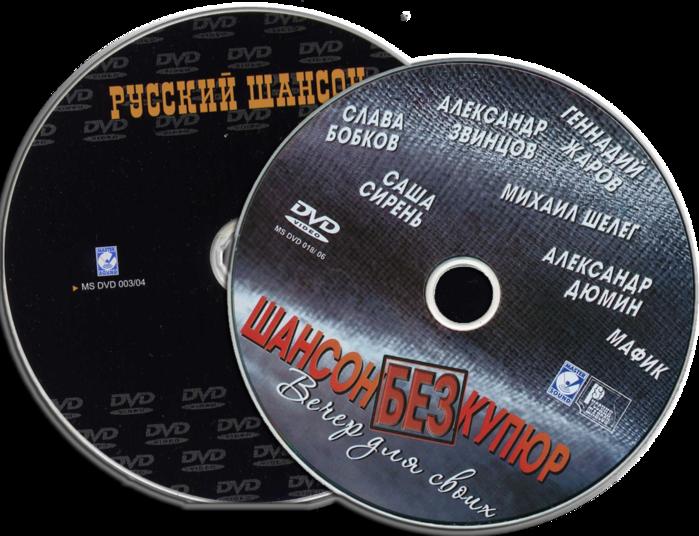 russkiy_shansondvd_335668 (700x536, 569Kb)